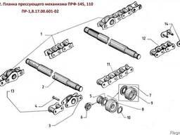 Планка прессующего механизма ПРФ-145, ПР-1,8.17.00.601-02