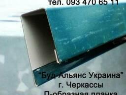 Планка заборная П-образной формы для профнастила. Черкассы