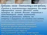 Пластическая хирургия, стоматология и косметология Крым - фото 2