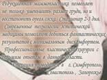 Пластическая хирургия, стоматология и косметология Крым - фото 3