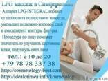 Пластическая хирургия, стоматология и косметология Крым - фото 4