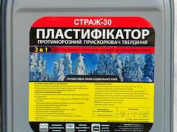Пластификатор - противоморозный антифриз Страж-30