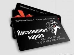 Пластиковые карточки Днепр