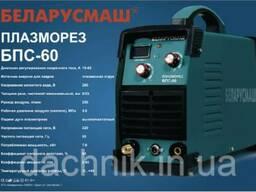 Плазморез инверторный Беларусмаш БПС-60