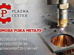 Плазма, Плазмова різка металу. Плазменная резка Винница
