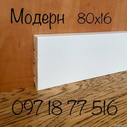 """Плинтус напольный деревянный белый """"Модерн"""" 8 см"""