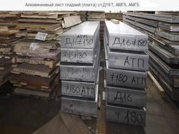 Алюминиевая Плита 5083Н111 8 х1020х2020 мм
