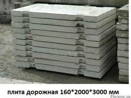 Плита дорожная 160*2000*3000 мм
