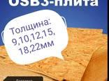 Плита OSB-3 Осб-3 Влагостойкая Доставка Бесплатно - фото 1