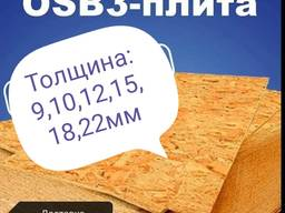 Плита OSB-3 Осб-3 Влагостойкая Доставка Бесплатно
