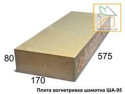 Плита вогнетривка шамотна ША 95, 575х170х80