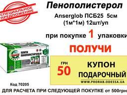 Плиты пенополистирольные Anserglob 1х1м (50мм)