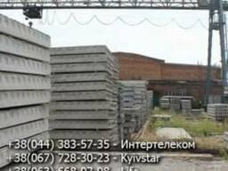 Плиты перекрытия по выгодным ценам в Киеве!