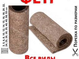 Плотный Фетр - 100% натуральная сбитая шерсть (самый плотный среди фетров)