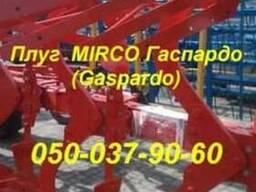 Плу Mirco Гаспардо