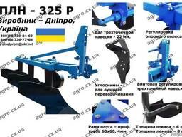 Плуг для минитрактора ПН 325, ПН 225