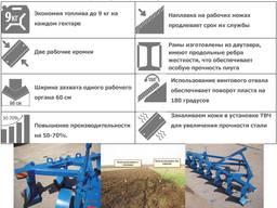 Плуг ПСКу с Государственной компенсацией 40% - фото 6