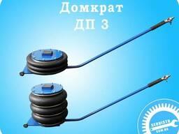 Пневматический домкрат ДП3 Бесплатная доставка по Украине!