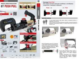 Пневмо заклёпочник пресс Gyspress 8T Push Pulll для ремонта