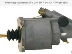 Пневмогидроусилитель ПГУ DAF 85CF 1450047 KA628448AM