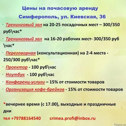 Почасовая аренда офиса Симферополь, Севастополь