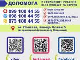 Подача Новой Почтой /Страховка/Визы/Візи/Приглашения/Запрошення - фото 1