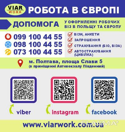 Подача Новой Почтой /Страховка/Визы/Візи/Приглашения/Запрошення