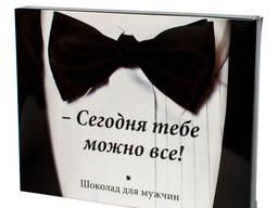 """Подарок для Мужчины""""Сегодня тебе можно все"""""""