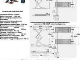 Подъемник ножничный электро гидравлический 3 т.