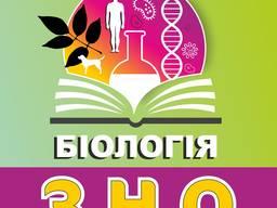 Подготовка к ЗНО по биологии