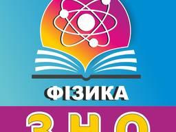 Подготовка к ЗНО по физике
