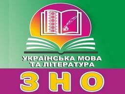 Подготовка к ЗНО по украинскому языку и литературе