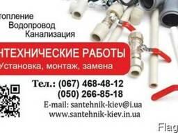 Подключение, ремонт или замена сантехники