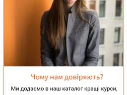 Подработка для репетиторов Кривой Рог, Киев, Харьков, Запорожье