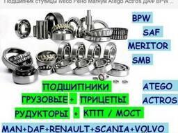 Подшипник ступицы Iveco Рено Магнум Atego Actros ДАФ BPW SA