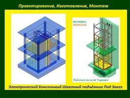 Подъёмник (Лифт) Снаружи Здания под Заказ. Монтаж. Днепр - фото 8