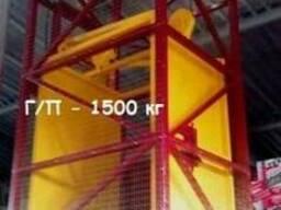Подъёмник шахтный грузоподъёмностью 1500 кг. под заказ.