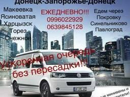 Поездки Макеевка-Донецк-Днепр ежедневно(без пересадок)