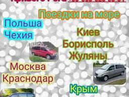 Поездки в Польшу, Киев, Москву, Питер, Ростов, Краснодар