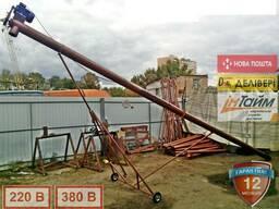 Погрузчик шнековый, транспортер, от 1го. метра, от 2ух т/час