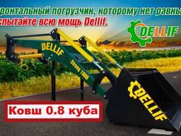 Погрузчики фронтальные на трактор МТЗ Dellif Strong1800