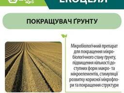 Покращувач грунту - ЕкоЦелл ENZIM Agro