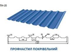 ПРОФНАСТИЛ (КРОВЕЛЬНИЙ) ПОКРІВЕЛЬНИЙ ПК-20