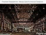 Покупаем цеха котельные литейные , заводы предприятия - фото 1