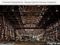 Покупаем цеха котельные литейные , заводы предприятия