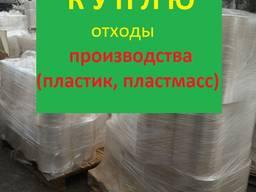 Покупаем отходы пластмасс со складов и производств.