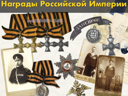 Покупаю награды Российской империи. Скупка Георгиевских крестов