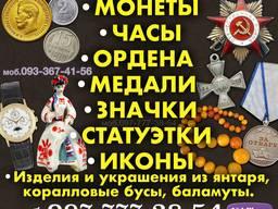 Покупаю и оцениваю антиквариат и предметы старины на территории Украины