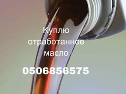 Покупаю отработанное масло