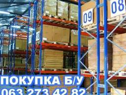 Покупка стеллажей бу паллетных,выкуп складского оборудования